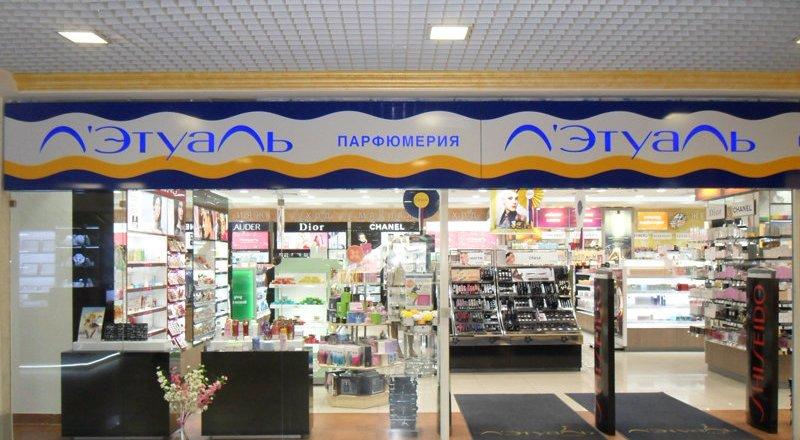 Летуаль Магазин Нижний